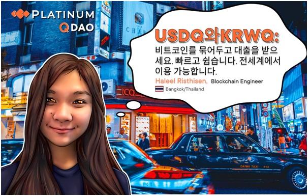 "Korean플래티넘 Q DAO 엔지니어링, ""스테이블 코인이 주목 받는 이유"""