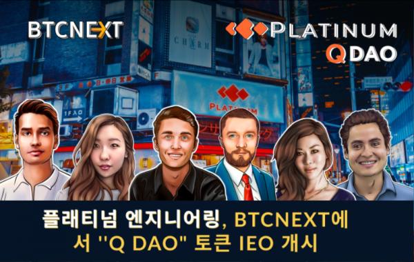 플래티넘 Q DAO 엔지니어링, BTCNEXT에 Q DAO IEO 출시 예정